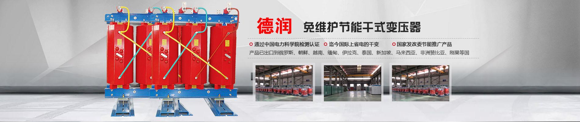 威海干式变压器厂家